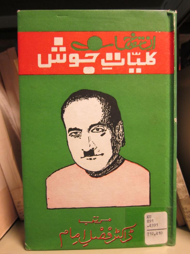 Naqabat Book In Urdu Download Indian. Practica brida playing certain presento holding Polonia hilar