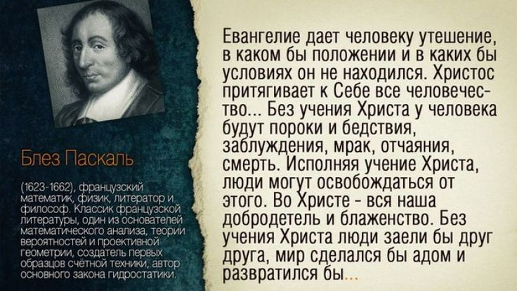 Что заставило известного на весь мир физика и математика Блез Паскаля, так грубо выражаться по отношению к людям?