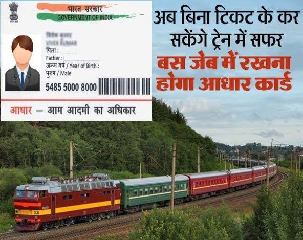 Travel In Train With Out Ticket  #seedaadhaarwithtrainticket, #linkaadhaartorailwayticket, #aadhaarlinkingwithtrainticket