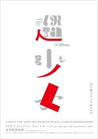 女子美スタイル2013 『超少女』