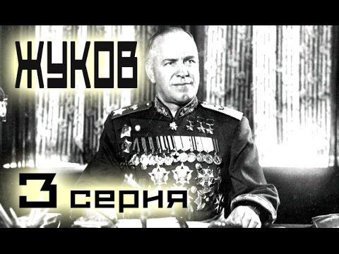Сериал Жуков 3 серия (1-12 серия) - Русский сериал HD