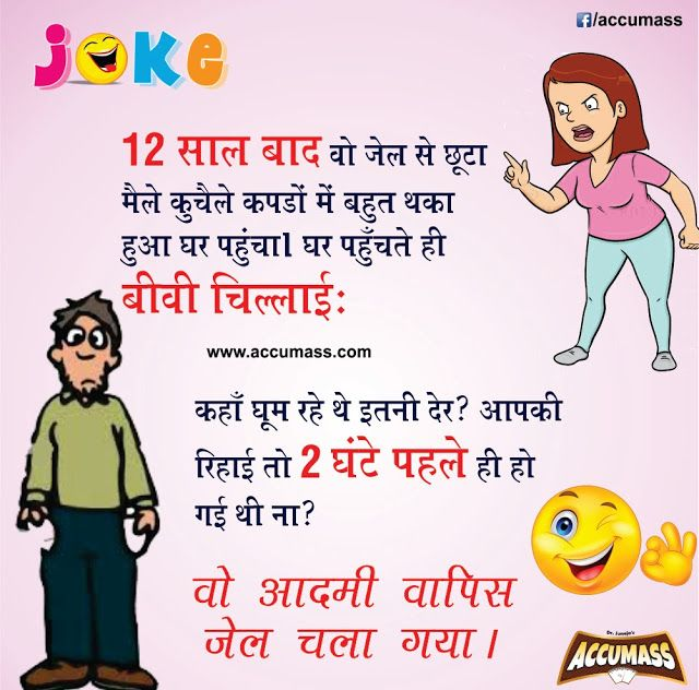 237 Best Images About Jokes Husband Wife On Pinterest: 125 Best Images About Hindi Jokes On Pinterest