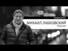 Лабковский - Как создать любовь в отношениях. Как выглядит любовь - YouTube