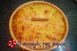 Πορτοκαλόπιτα http://www.sintagespareas.gr/sintages/portokalopita.html