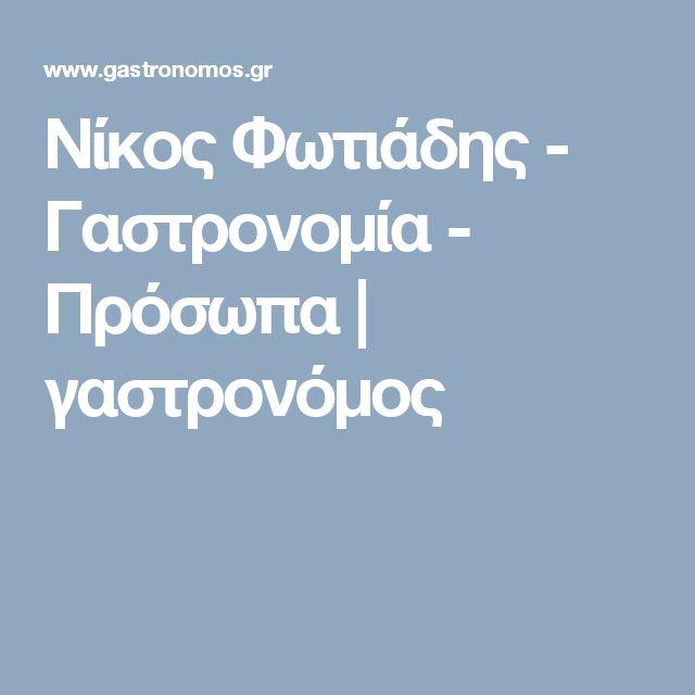 Νίκος Φωτιάδης - Γαστρονομία - Πρόσωπα | γαστρονόμος