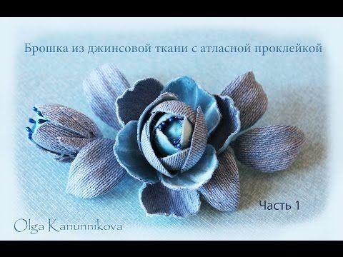 Роза из джинсовой ткани.Часть 1 - YouTube