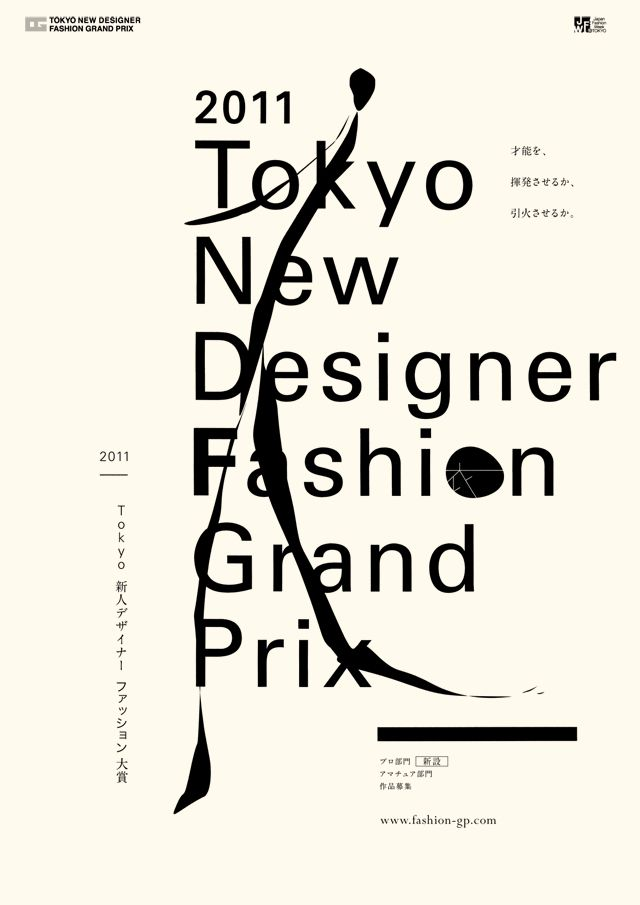 Fashion Grand Prix