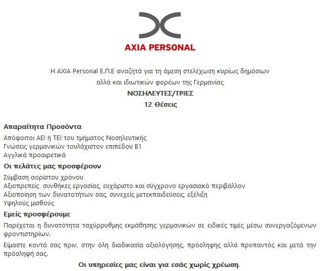 Αποστολή βιογραφικών info@axia-personal.com