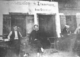 Ο Γιοβάν Τσαούς (πρώτος αριστερά), μπροστά στο καφεουζοπωλείο του «Η Συνάντησις» (1930).
