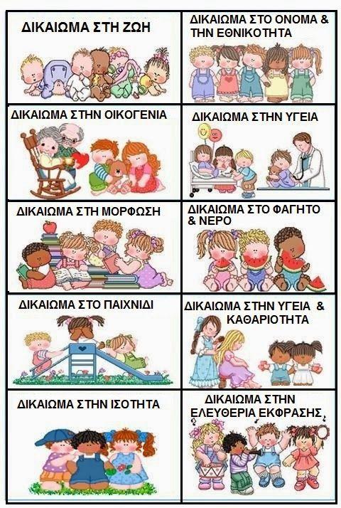 ΔΙΚΑΙΩΜΑΤΑ+ΠΑΙΔΙΟΥ.jpg (480×714)http://e-children.blogspot.gr/