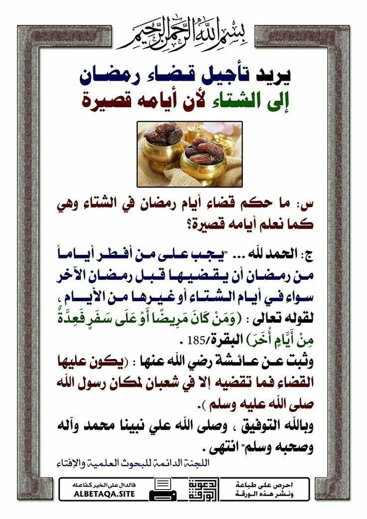 Pin By Azem On صفة رمضان Holy Quran Ramadan Islamic Qoutes