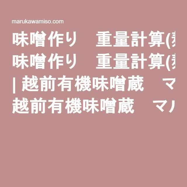 味噌作り 重量計算(麹・大豆・塩) | 越前有機味噌蔵 マルカワみそ