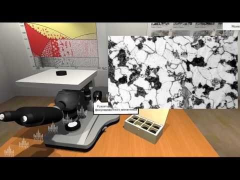 """Виртуальная лабораторная работа """"Изучение микроструктуры стали"""""""