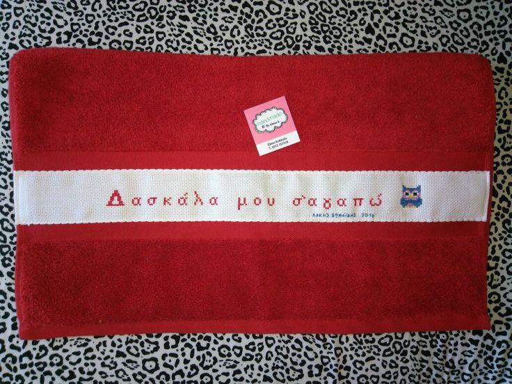 face towel δασκάλα μου σ'αγαπω