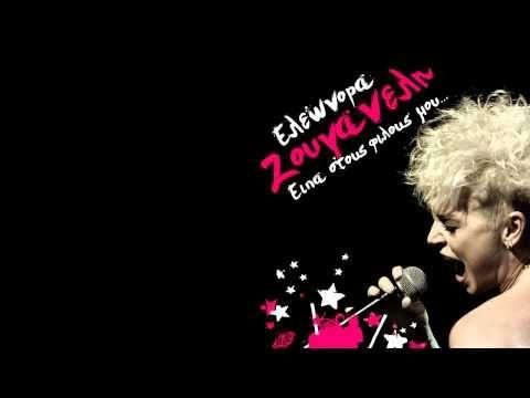 Φεύγω Για Μένα Μια Φορά - Ελεωνόρα Ζουγανέλη (HD 2012 - Στίχοι) - YouTube