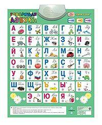 International Toys - ИГРЫ И ИГРУШКИ - ГОВОРЯЩИЕ ПЛАКАТЫ И МУЗЫКАЛЬНЫЕ КОВРИКИ   ГОВОРЯЩАЯ АЗБУКА. Электронный плакат   - Kids World On-Line - Russian toys best price to buy