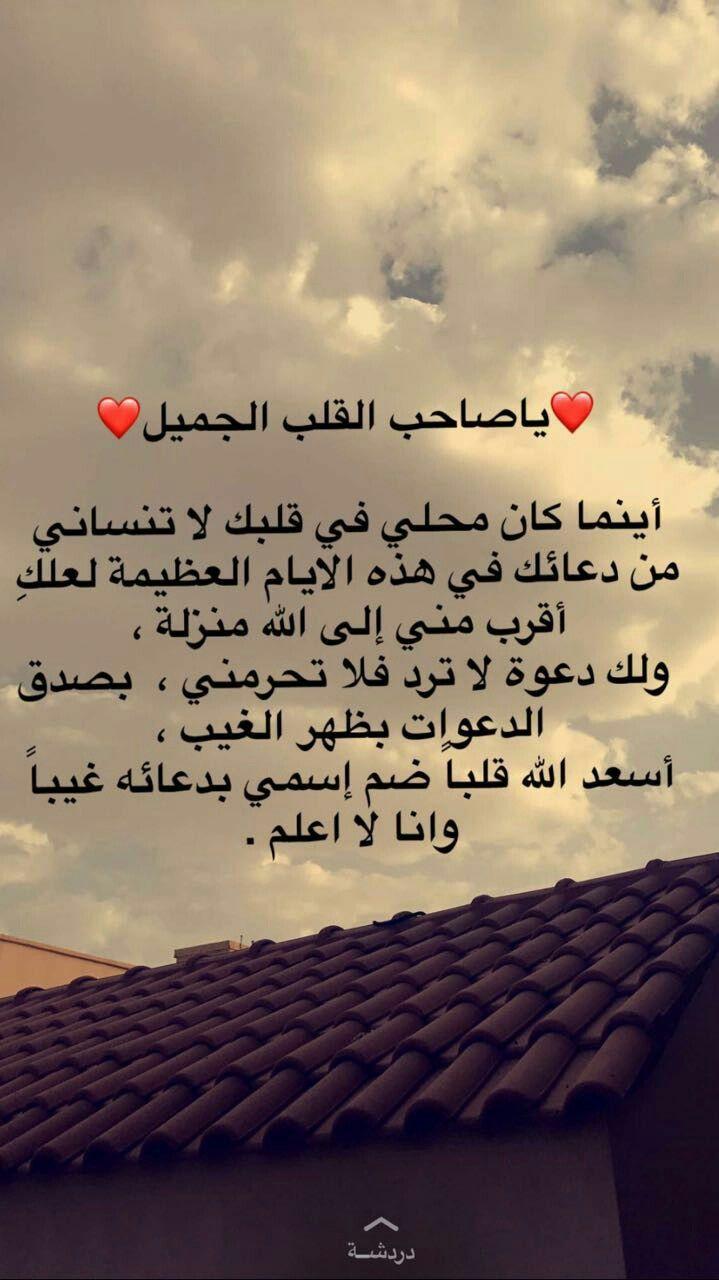 يا صاحب القلب الجميل Words Sayings Quotes