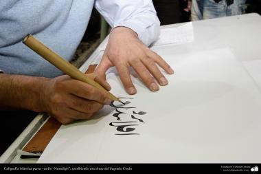 Caligrafía islámica persa - estilo Nastaligh; escribiendo una frase del Sagrado Corán