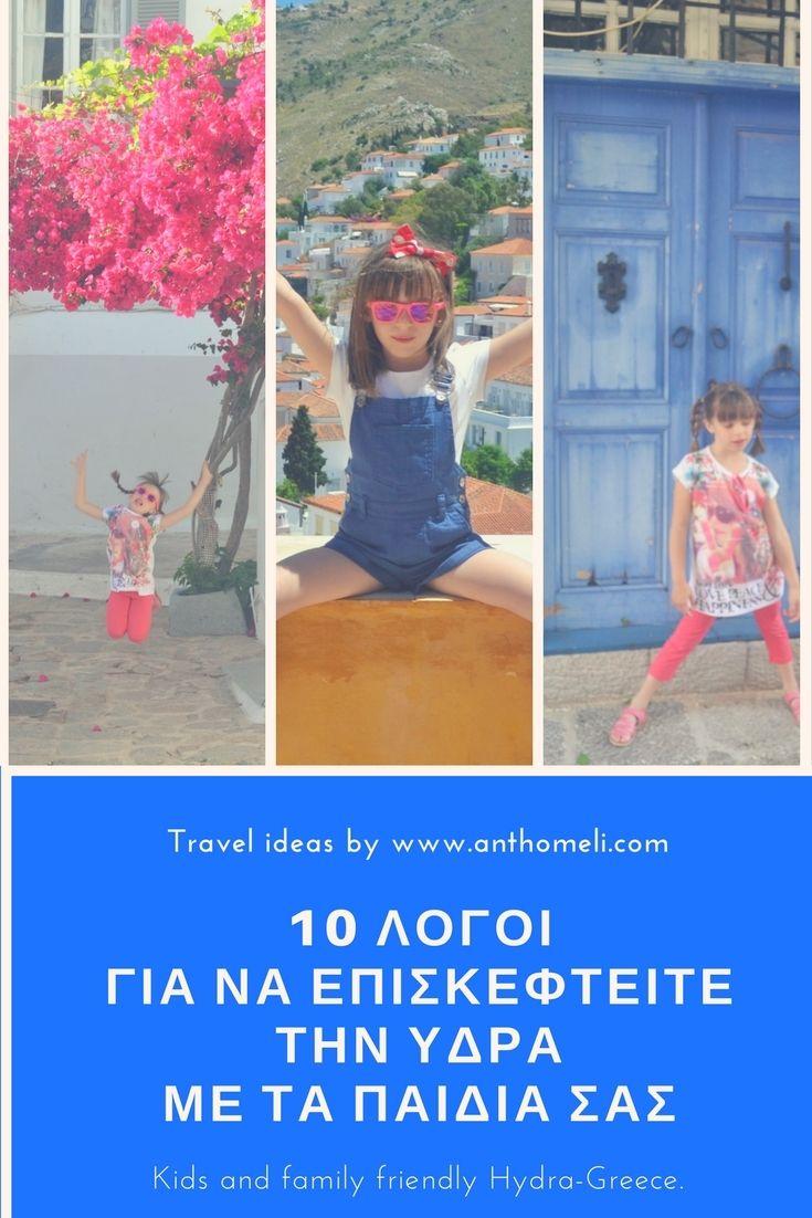 10 λόγοι να επισκεφτείτε την Ύδρα με τ παιδά σας, τον απόλυτο family-friendly προορισμό του Αργοσαρωνικού. Δείτε περισσότερα εδώ: http://www.anthomeli.com/2017/06/10-logi-na-episkeftite-tin-idra-ta-pedia-sas.html
