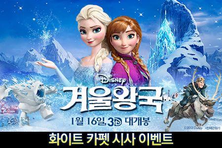 영화 <겨울왕국> 시사회 이벤트