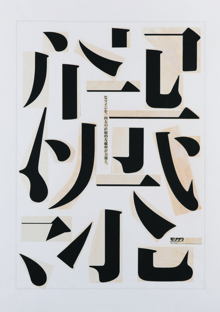 I like abstract typography. And in Chinese (oriental) types, the low hanging fruit will be the strokes, as opposed to the alphabets. // Ikko Tanaka, Nihon Buyo, 1981