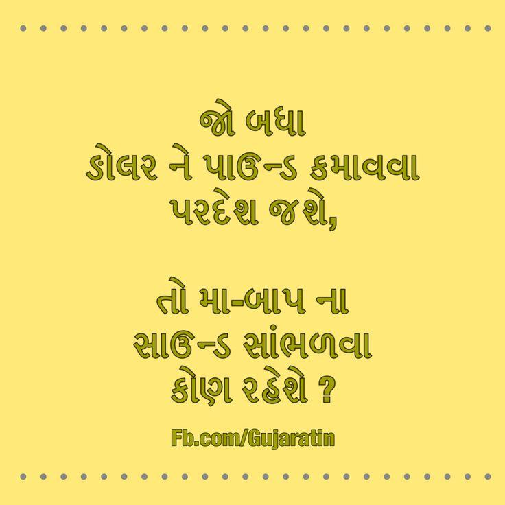 Marriage Quotes Gujarati: Gujarati Marriage Suvichar