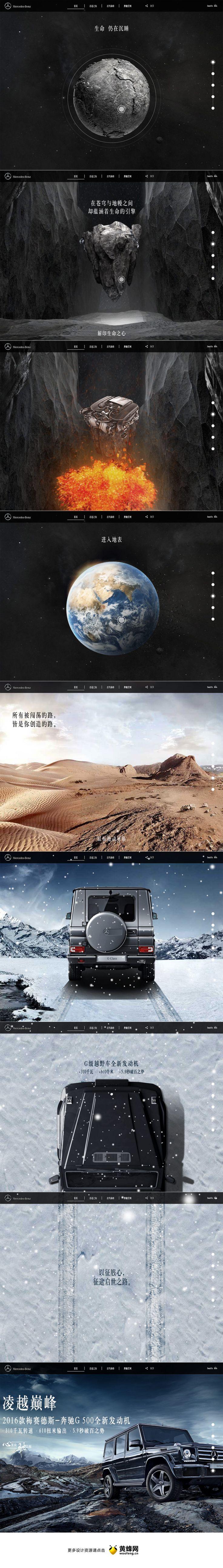 奔驰汽车 凌越巅峰,来源自黄蜂网http://woofeng.cn/