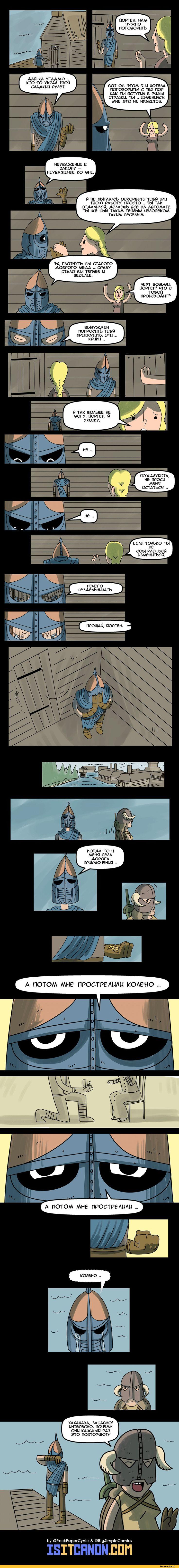 Skyrim,The Elder Scrolls,фэндомы,TES Персонажи,TES комиксы,Arrow to the knee,isitcanon,длиннопост,перевел сам,Смешные комиксы,веб-комиксы с юмором и их переводы