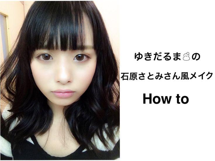 石原さとみさん風メイク How to - YouTube