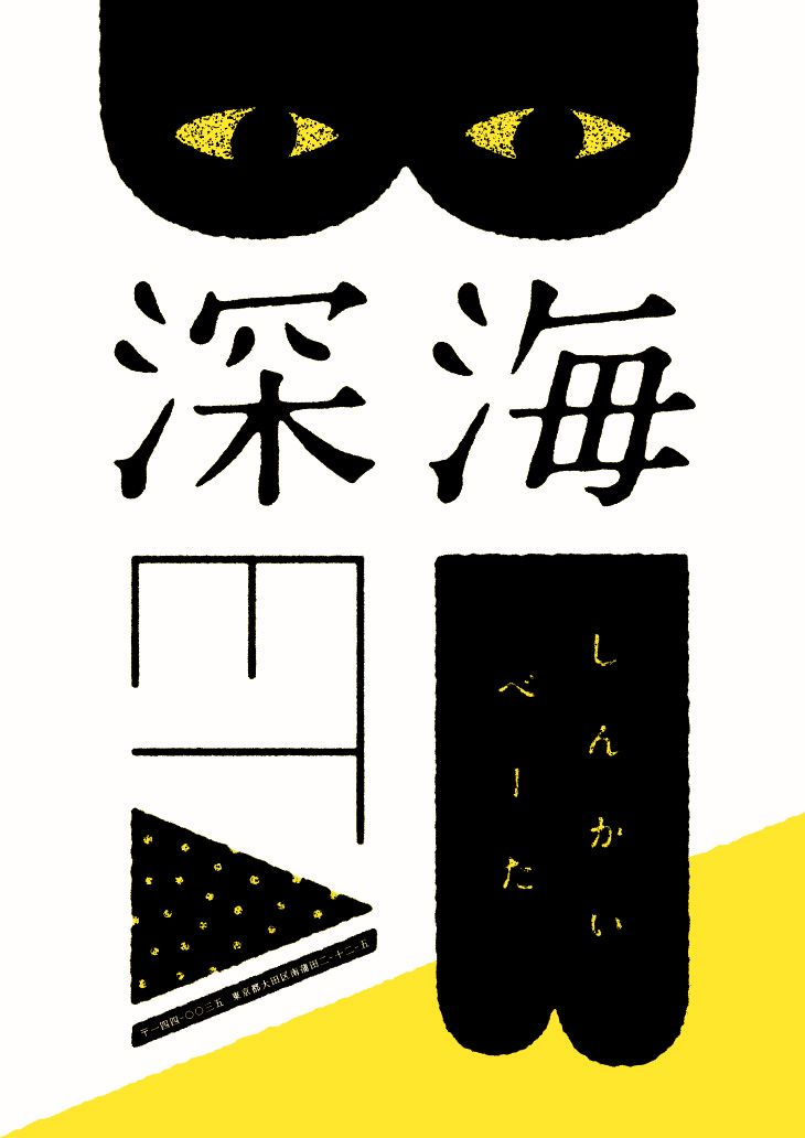 shinkai BETA / poster