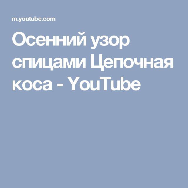 Осенний узор спицами Цепочная коса - YouTube