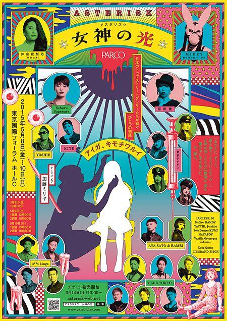 舞台『*ASTERISK「女神の光」』が、5月8日から東京・有楽町の東京国際フォーラムホールCで上演される。 2013年から開催されている同公演では、20組のダンサーによって1つのストーリーが紡がれていくという。総合演出と振付、脚本は、ダンスカンパニー「東京ゲゲゲイ」や「V・・・