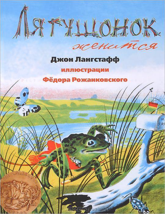 """Книга """"Лягушонок женится"""" Джон Лангстафф - купить книгу Frog went a-courtin' ISBN 978-5-904946-93-7 с доставкой по почте в интернет-магазине OZON.ru"""