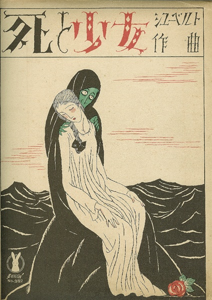 Yumeji Takehisa (September 16, 1884 – September 1, 1934)