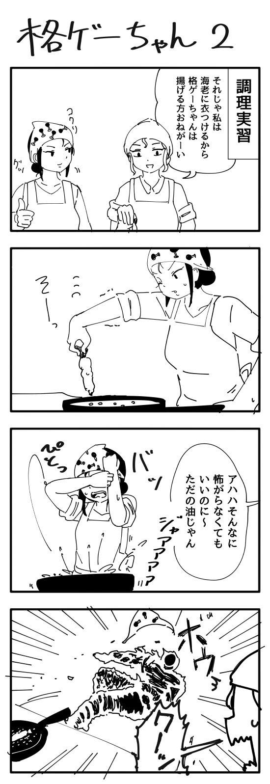 【4コマ漫画】格ゲーちゃん2 | オモコロ