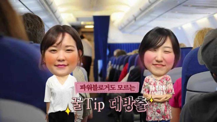 """시원스쿨 여행 일본어 제 1편 """"기내에서"""""""