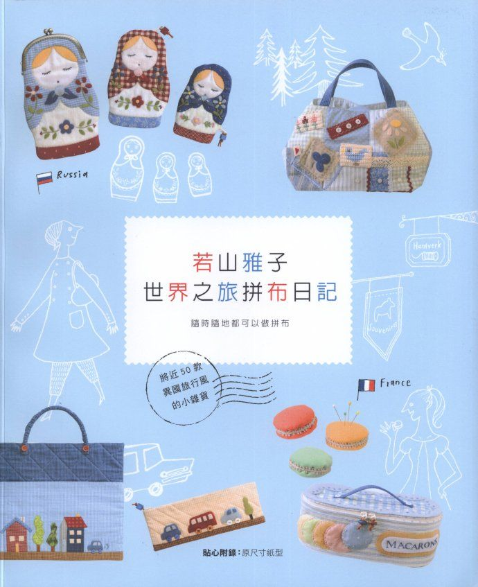 [Reservado] Masako Wakayama <wbr> Visita Patchwork diario mundo