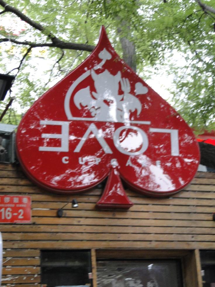 Enseigne publicitaire d'un café - Beijing - Chine