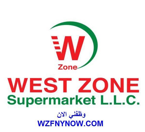 يسعدنا أن نعلن عن توافر وظائف شاغرة في ماركت ويست زون West Zone Supermarket بالإمارات برواتب تتراوح بين 1500 إلى 6000 درهم بالإضافة إلى Supermarket Danger Sign