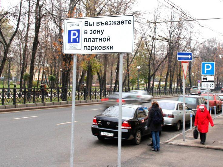 Выяснилось, сколько денег  дала бюджету Москвы   платная парковка http://www.rcmm.ru/novosti/30179-vyyasnilos-skolko-deneg-dala-byudzhetu-moskvy-platnaya-parkovka.html