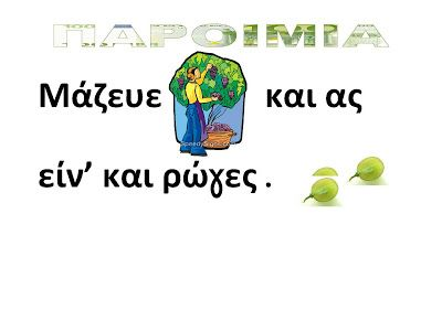 dreamskindergarten Το νηπιαγωγείο που ονειρεύομαι !: Παροιμίες για την αποταμίευση