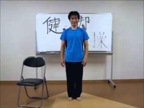 転倒予防のための健脚体操 - YouTube