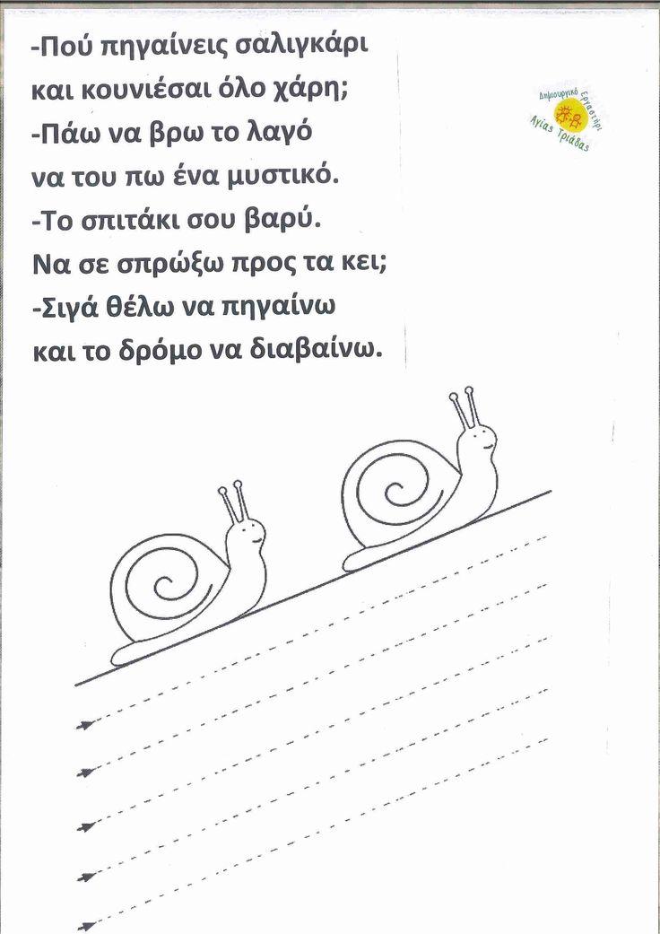 Θεματική: ΦΘΙΝΟΠΩΡΟ  Φύλλο εργασίας : κλωστή-νήμα στο σαλιγκάρι, προγραφή