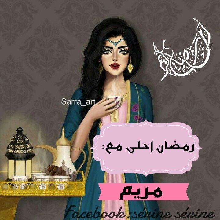رمضان احلى مع مريم Sarra Art Art Girly