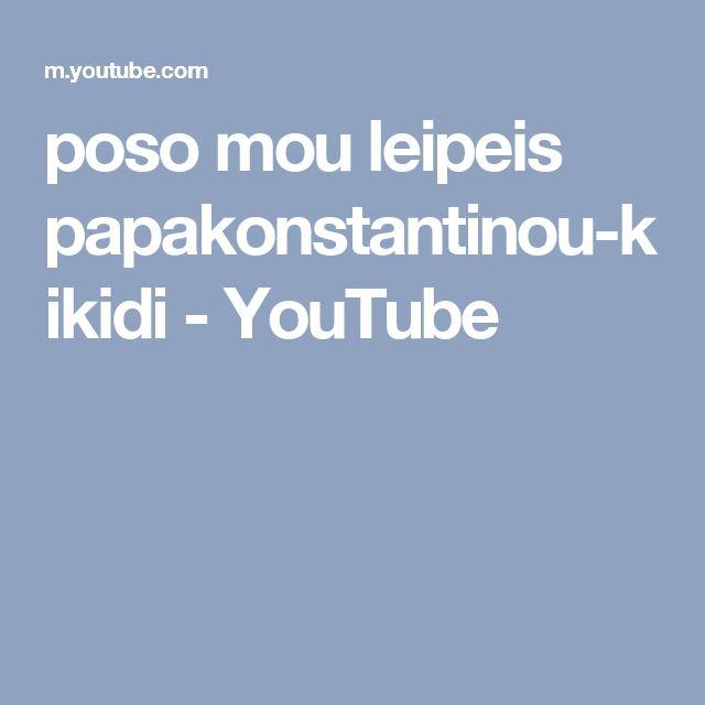 poso mou leipeis papakonstantinou-kikidi - YouTube