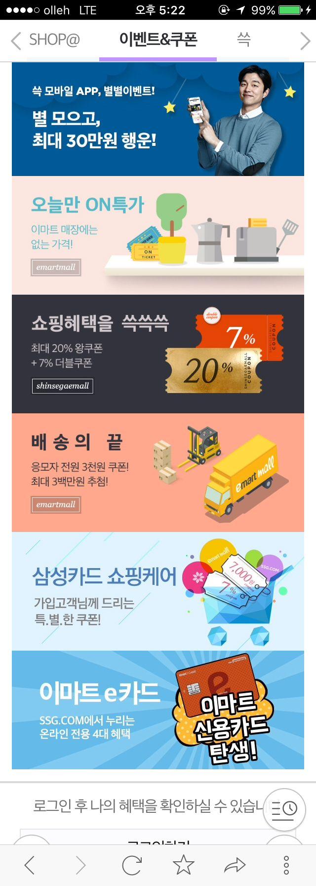 SSG닷컴 이벤트 배너 모바일
