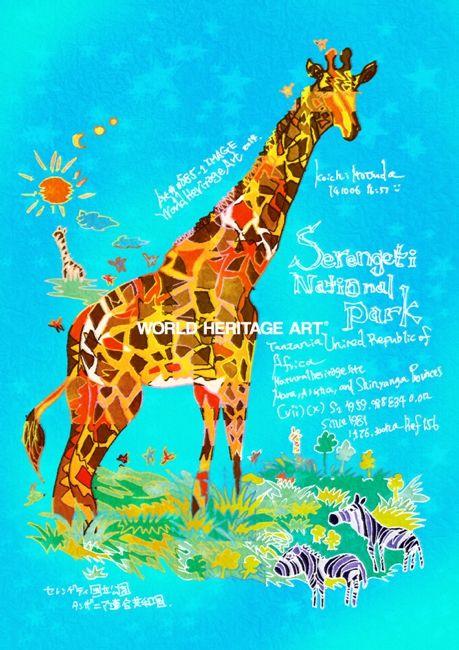 0585-1 #Serengeti National Park #Tanzania United Republic of #WorldHeritage #Art #KoichiMatsuda