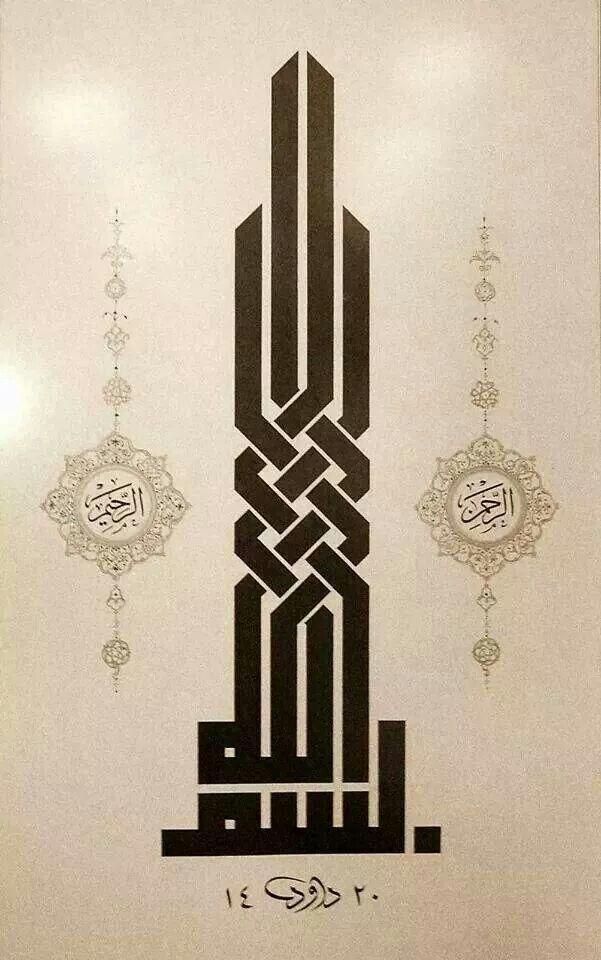 Bismillah-In the name of Allah