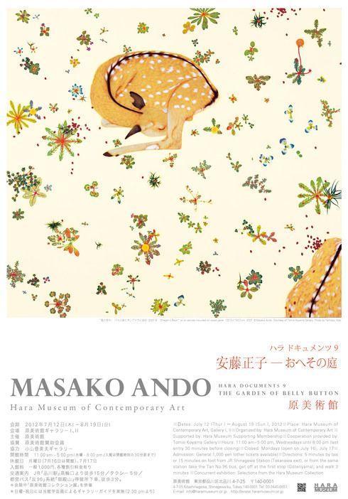 原美術館で始まる安藤正子個展に先駆け、インタビューが掲載されました : TOMIO KOYAMA GALLERY:小山登美夫ギャラリー/東京・京都|TKG Editions/銀座・京都