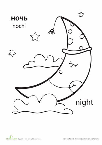 """Worksheets: """"Night"""" in Russian"""